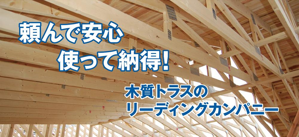 頼んで安心 使って納得! 木質トラスのリーディングカンパニー